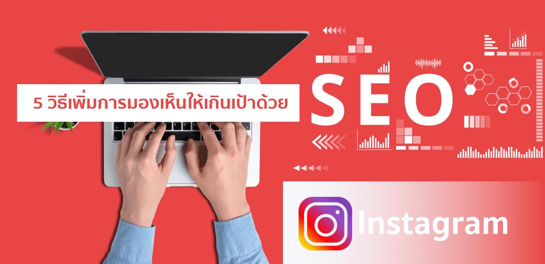 5 วิธีเพิ่มการมองเห็นให้เกินเป้าด้วยการทำ Instagram (IG) SEO