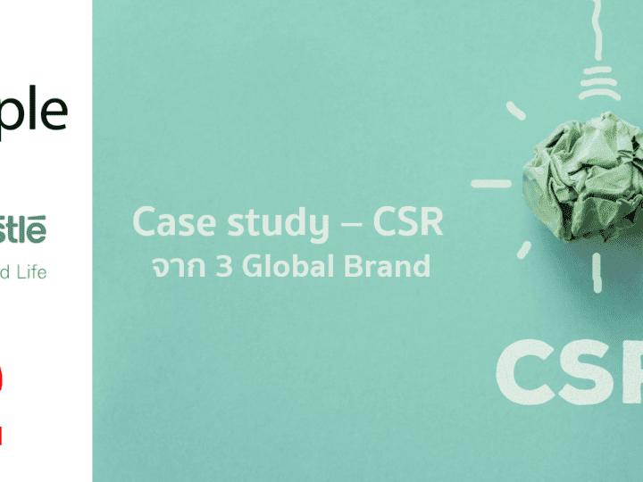 ลองมาเรียนรู้การทำ CSR จากแบรนด์ระดับโลก พร้อมทั้งตอบคำถามว่าการทำ CSR มีความสำคัญขนาดไหนต่อแบรนด์ จุดไหนที่นักการตลาด เจ้าของธุรกิจต้องรอบคอบ