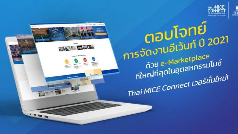 Thai MICE Connect แพลตฟอร์มออนไลน์ e-Marketplace ธุรกิจ B2B เน้นการจัดอีเว้นท์ในไทยที่ตอบโจทย์ทุกธุรกิจในปี 2021 จาก TCEB