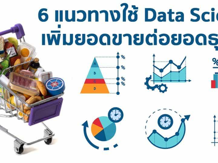 6 แนวทางการใช้ Data Science สำหรับนักการตลาดเพื่อ Cross-sell & Upsell ได้อย่างมีประสิทธิภาพ