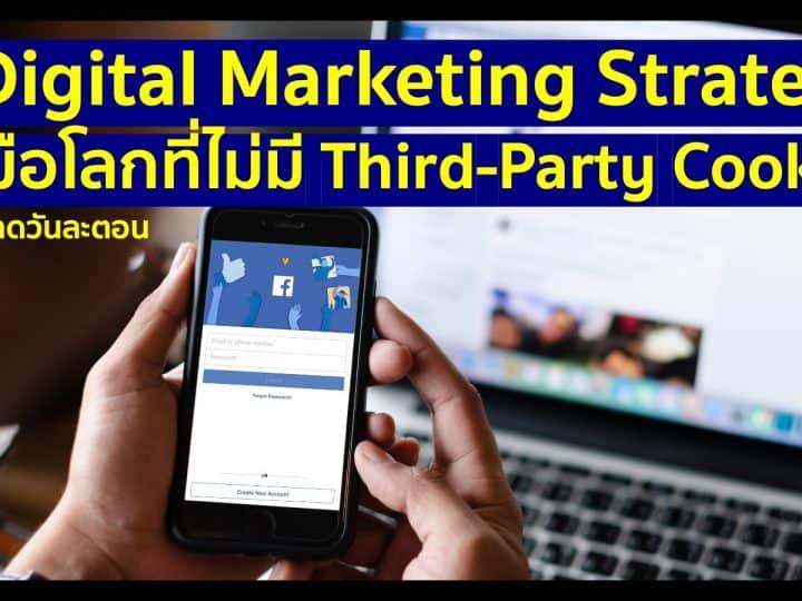 4 กลยุทธ์การตลาดออนไลน์ Digital Marketing Strategy 2022 เมื่อไม่มี Third-Party Cookies ให้ใช้ รื้อตำรายิง Facebook Ads ใหม่ด้วย Creativity