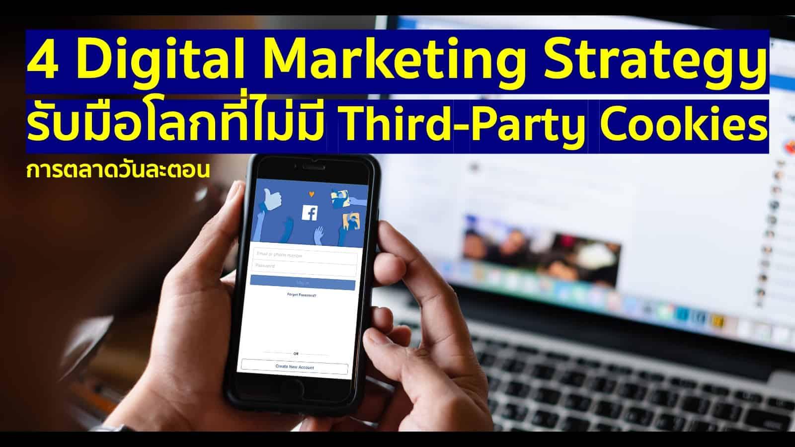 4 Digital Marketing Strategy 2022 เพื่อรับมือโลกที่ไม่มี Third-Party Cookies