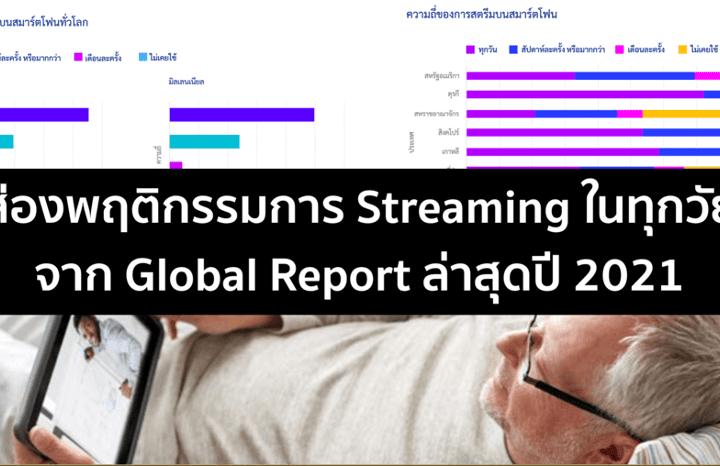 Global Report สรุปเทรนด์ Mobile Streaming 2021 บนสมาร์ทโฟนพุ่งแรงในทุก Generation ที่ไม่ได้มีแค่ Gen Z แต่ยังมี Baby Boomer ด้วย จาก Adjust