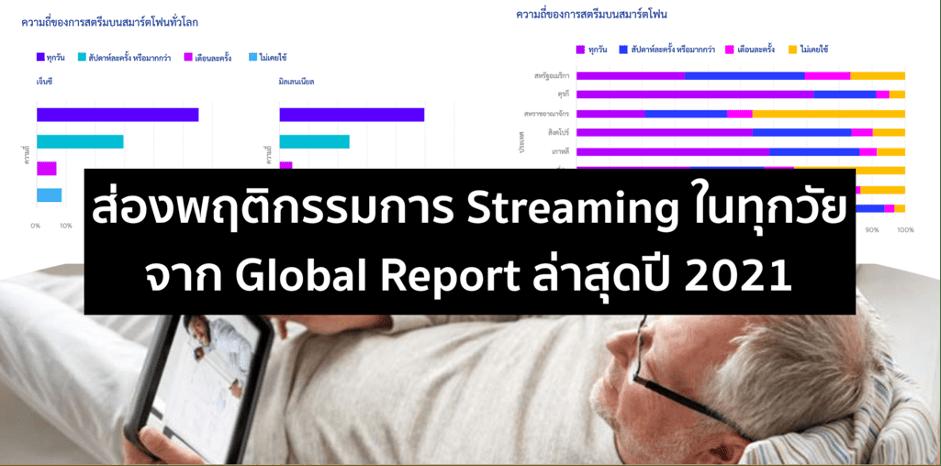 Global Report กระแส Streaming 2021 บนสมาร์ทโฟนพุ่งแรงในทุก Generation