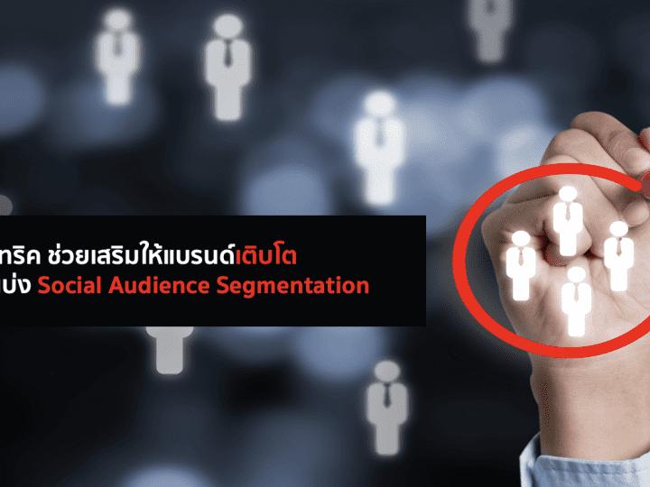 5 ทริคช่วยเสริมให้แบรนด์เติบโต ด้วยการแบ่ง Social Audience Segmentation