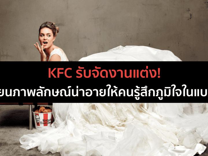 KFC จัดแพ็กเกจงานแต่ง ยกระดับอาหาร Junk Food