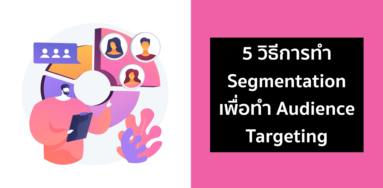 5 วิธีการทำ Audience Targeting – ยิงแอดหาลูกค้าวิธีไหนได้บ้าง?