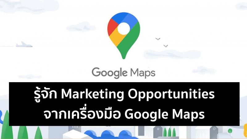 Google Maps – และตัวเลขที่น่าสนใจว่าทำไม Maps ถึงสำคัญต่อนักการตลาดออนไลน์