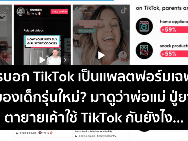 ส่อง พฤติกรรมการเล่น TikTok ของวัยเก๋า ที่ไม่แพ้วัยรุ่นเจนใหม่