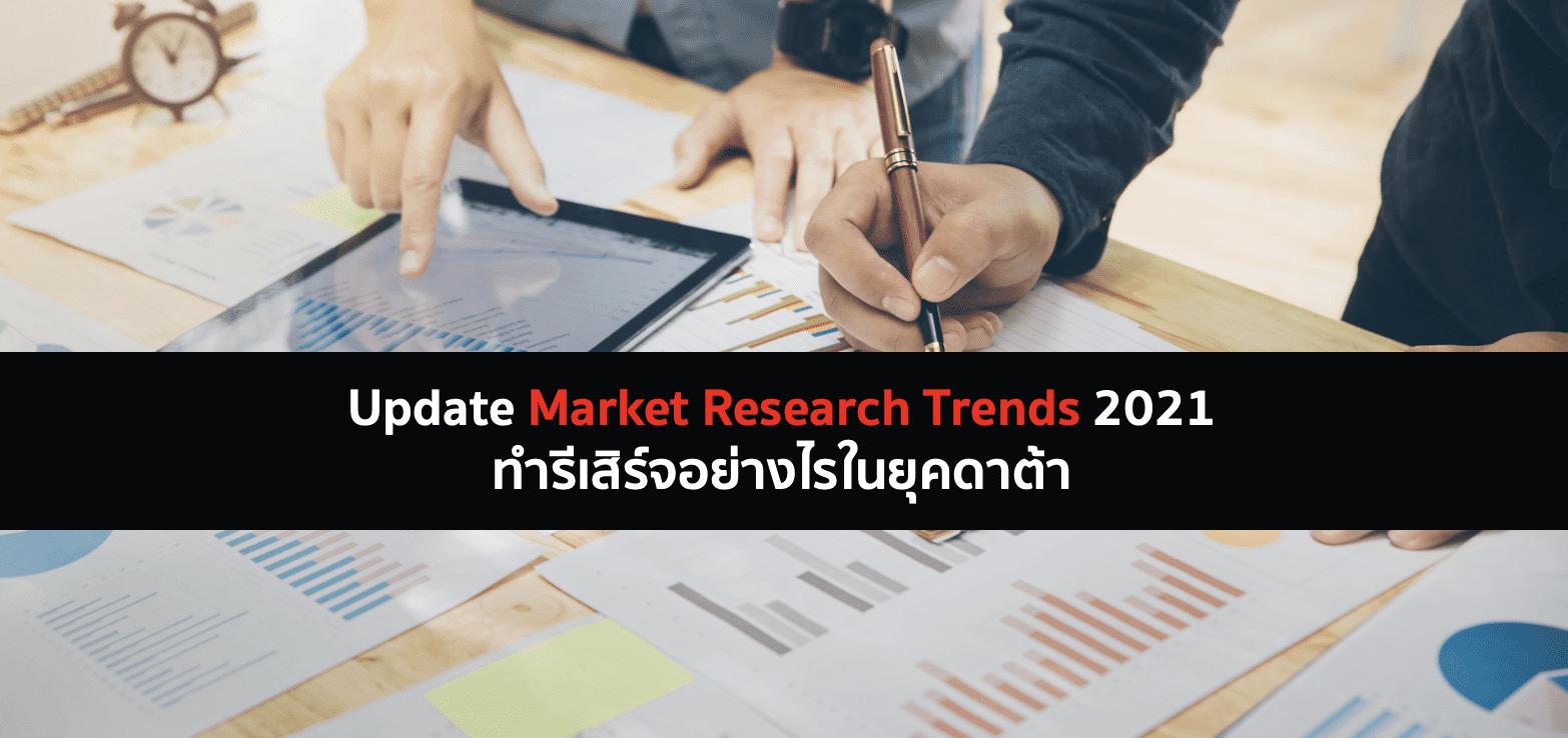 Market Research Trends 2021 ทำรีเสิร์จอย่างไรในยุคดาต้า