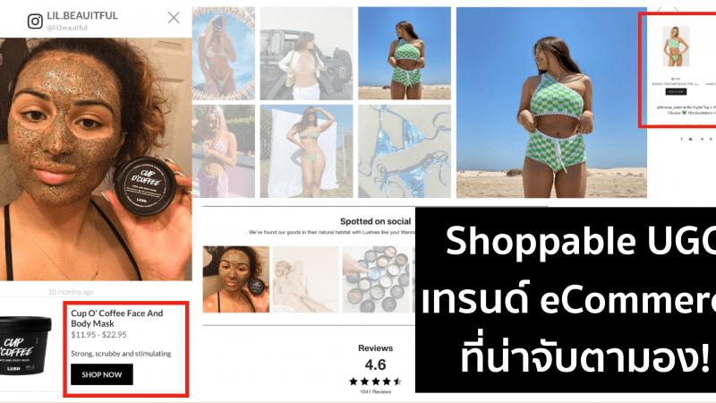 Shoppable UGC – eCommerce Trend ที่กำลังมา