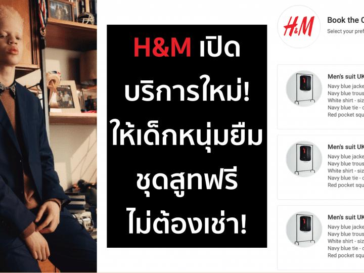 H&M เปิดบริการใหม่ ยืมสูทฟรี ไปสัมภาษณ์งาน