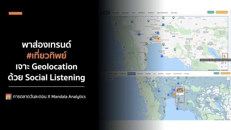 ส่องเทรนด์ #เที่ยวทิพย์ เจาะ Geolocation ด้วย Social Listening ของ Mandala