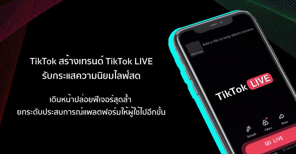 TikTok เดินหน้าปล่อย TikTok LIVE ฟีเจอร์สุดล้ำรับกระแสไลฟ์สด