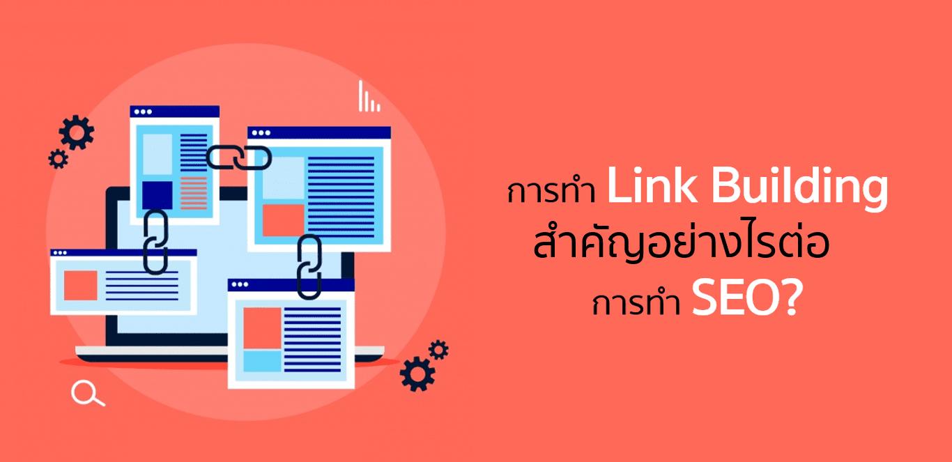 การทำ Link Building สำคัญอย่างไรต่อการทำ SEO?