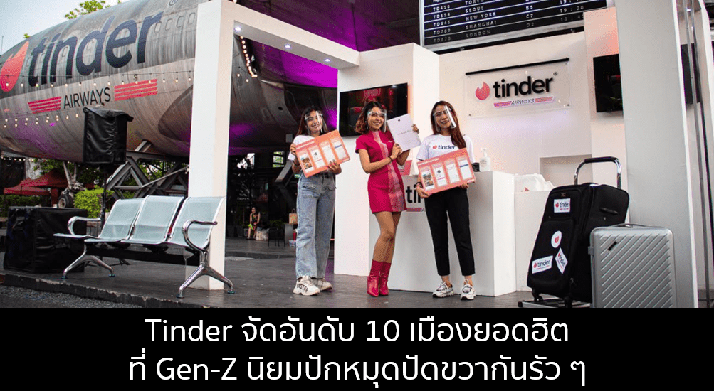 Tinder จัดอันดับ 10 เมืองยอดฮิตที่ Gen-Z นิยมปักหมุดปัดขวากันรัว ๆ