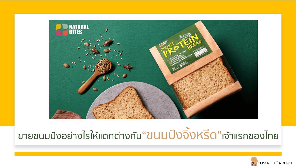 """Case Study: ขายขนมปังอย่างไรให้แตกต่างกับ             """"ขนมปังจิ้งหรีด"""" เจ้าแรกของไทย"""