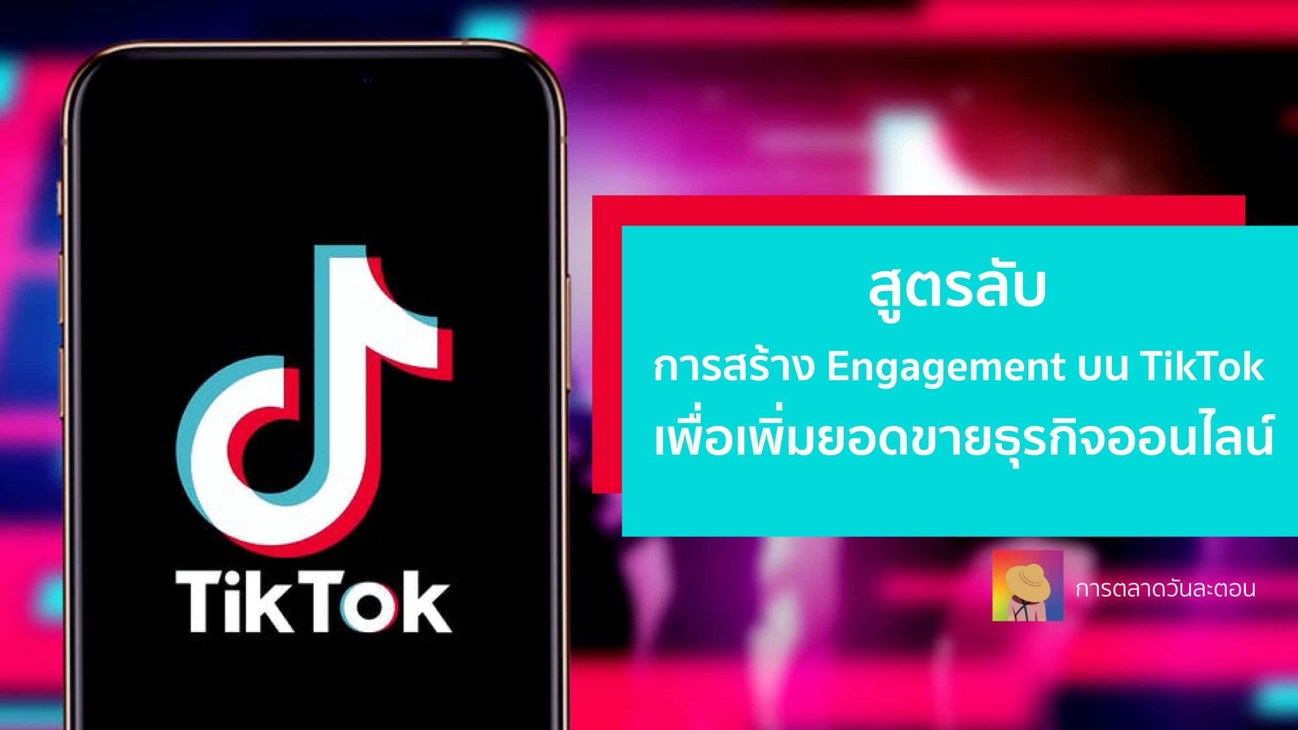 สูตรลับ สร้าง Engagement บน TikTok เพื่อเพิ่มยอดขายธุรกิจออนไลน์