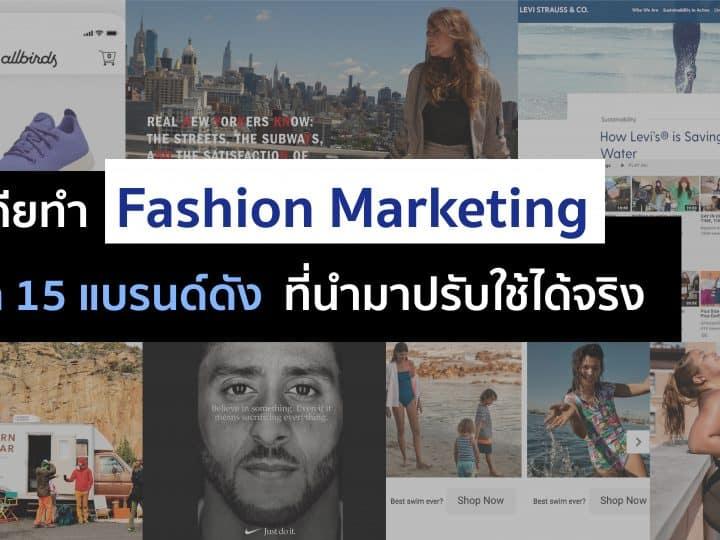 15 ไอเดียทำ Fashion Marketing  ที่นำมาปรับใช้ได้จริง