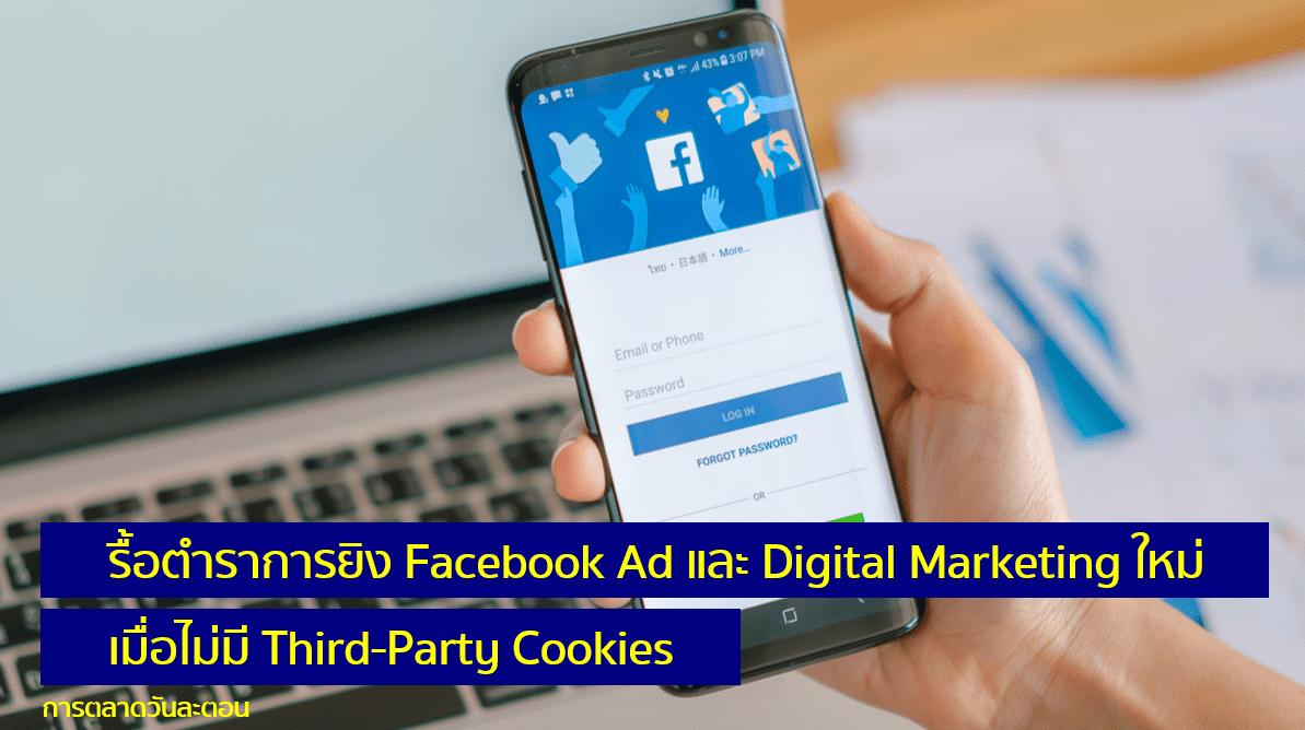 รื้อตำราการยิง Facebook Ad และ Digital Marketing ใหม่เมื่อไม่มี Third-Party Cookies