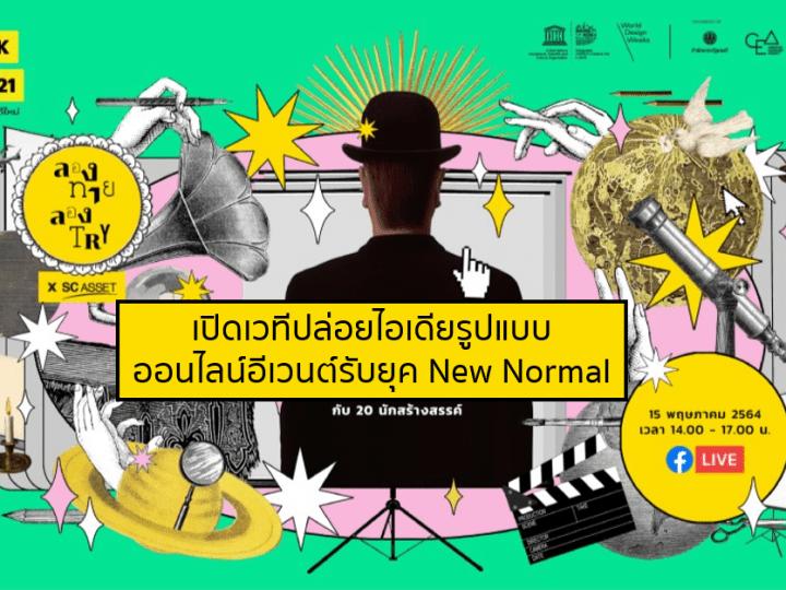 เอสซี แอสเสท จับมือกับ CEA เปิดเวทีปล่อยไอเดียรูปแบบออนไลน์อีเวนต์รับยุค New Normal