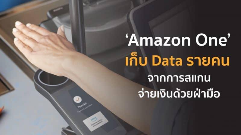 'Amazon One' เก็บ Data รายคน จากการสแกนจ่ายเงินด้วยฝ่ามือ