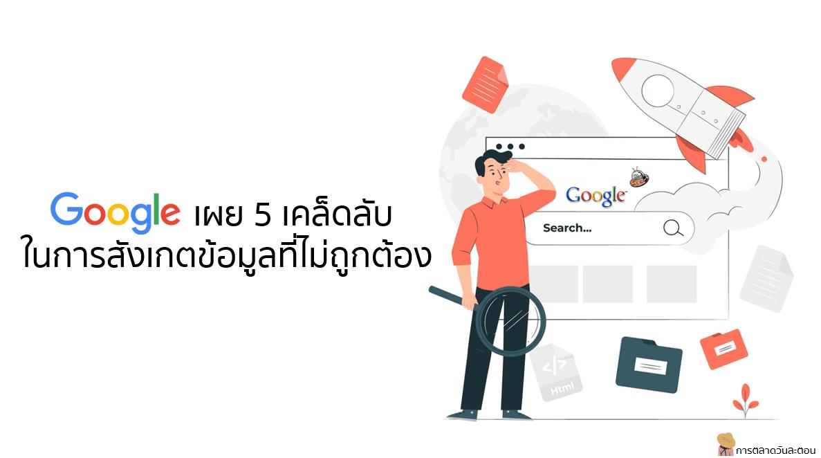 Google เผย 5 เคล็ดลับในการสังเกตข้อมูลที่ไม่ถูกต้อง