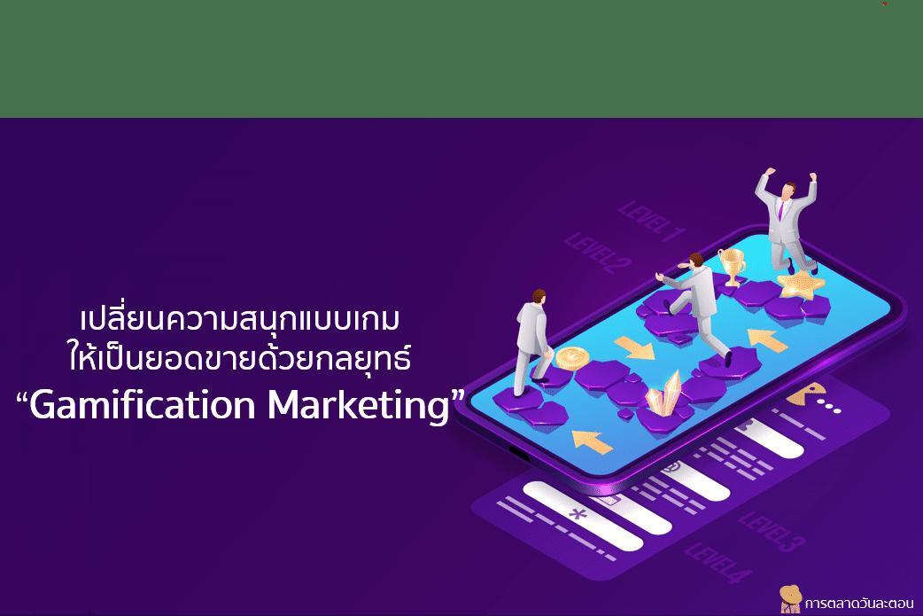 เปลี่ยนความสนุกแบบเกมให้เป็นยอดขาย ด้วยกลยุทธ์ Gamification Marketing