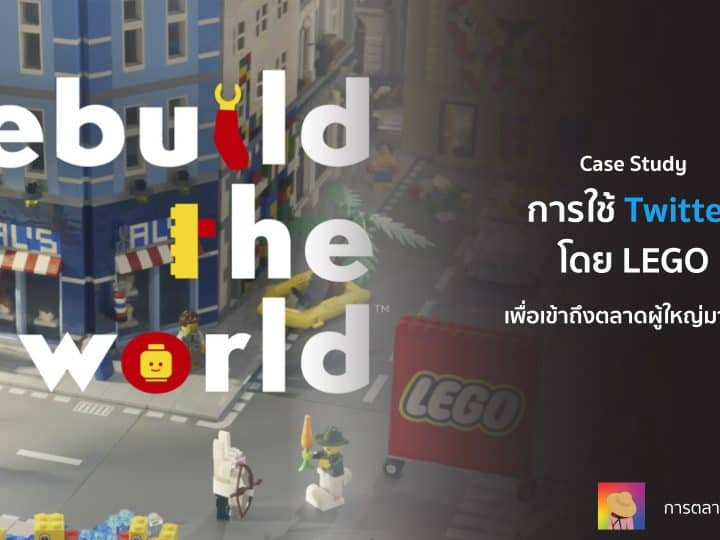 Case Study การใช้ Twitter โดย LEGO เพื่อเข้าถึงตลาดผู้ใหญ่มากขึ้น