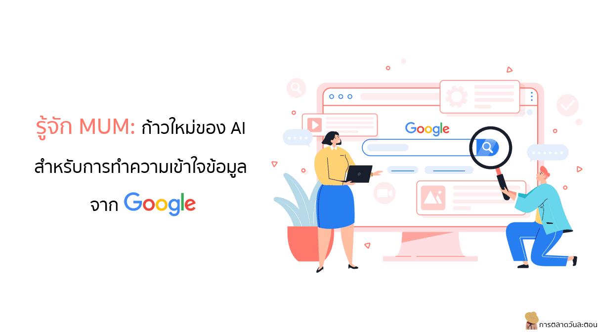 รู้จัก MUM: ก้าวใหม่ของ AI สำหรับการทำความเข้าใจข้อมูลจาก Google