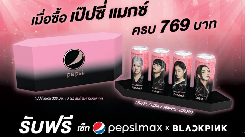 ติ่งเกาหลี Pepsi Max BLACKPINK