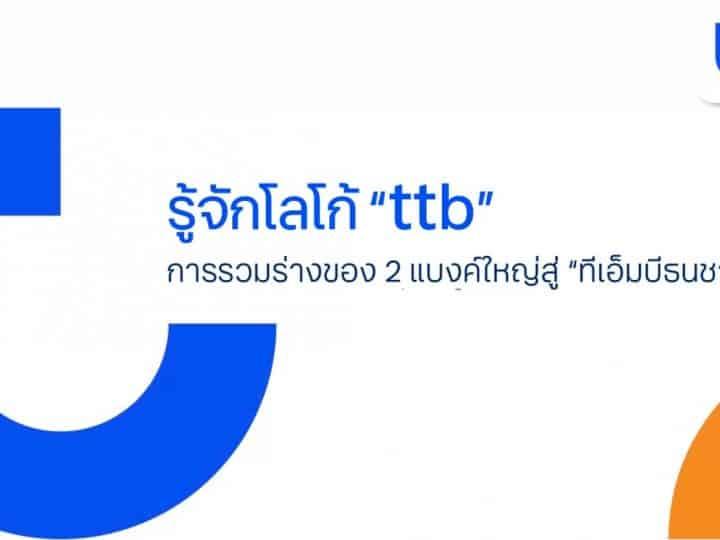 เผย Insight เบื้องหลัง Strategy ของการ Rebranding ครั้งใหญ่ของธนาคาร ทีเอ็มบีธนชาต เหตุใดจึงเลือกใช้ Font เล็กในการเปลี่ยนแปลงครั้งใหญ่