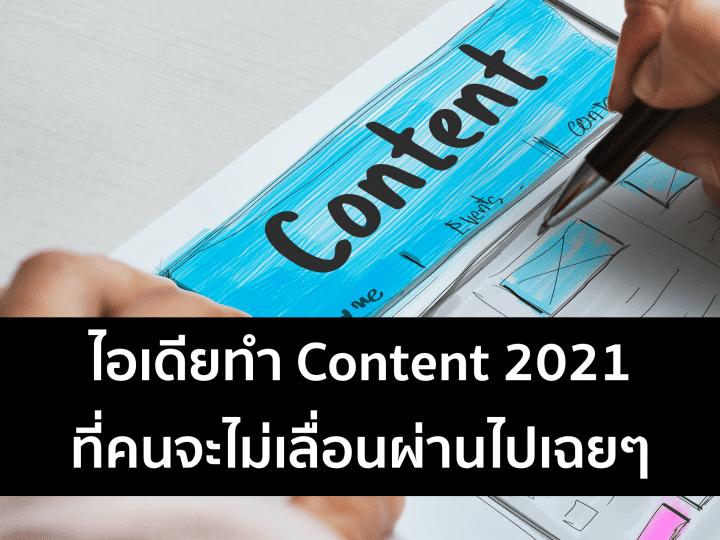 ไอเดียสร้าง Content 2021 – ให้คนหยุดดู ไม่ Scroll ผ่านไป