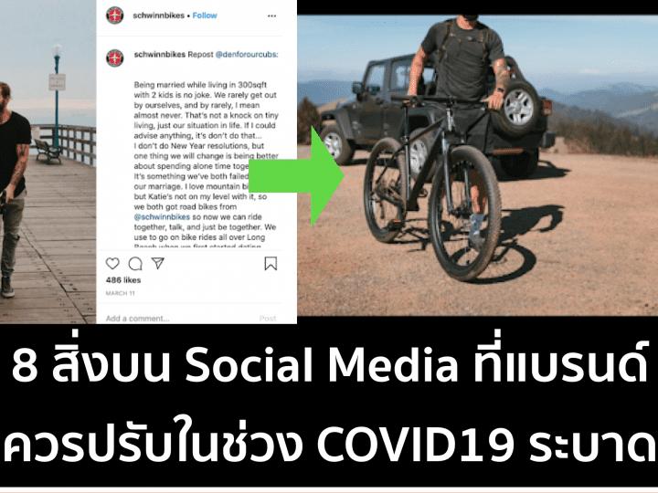 Social Media Marketing ที่ควรปรับเปลี่ยนในช่วง COVID19