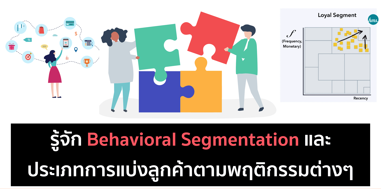 Behavioral Segmentation – การแบ่งกลุ่มลูกค้ามากกว่าแค่ Demographics