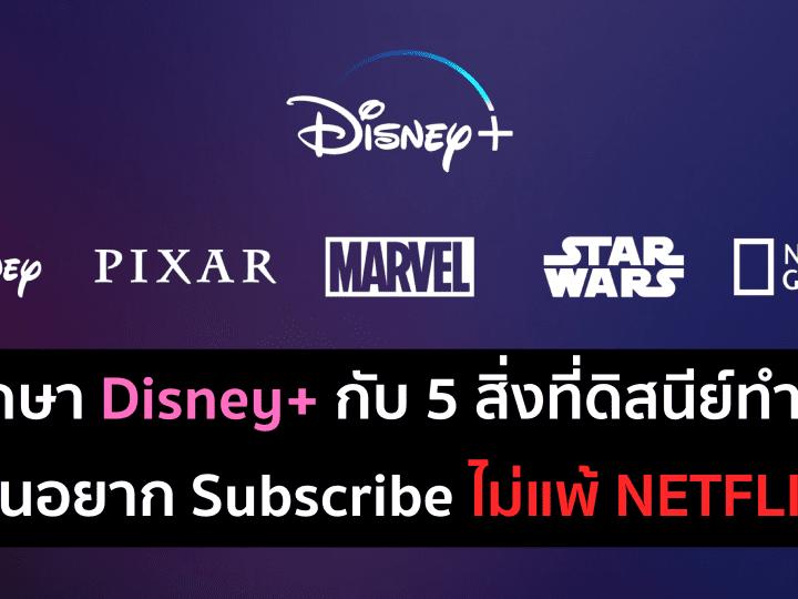 Disney+ กับการตลาดที่ทำให้อยาก Subscribe ไม่แพ้ Netflix