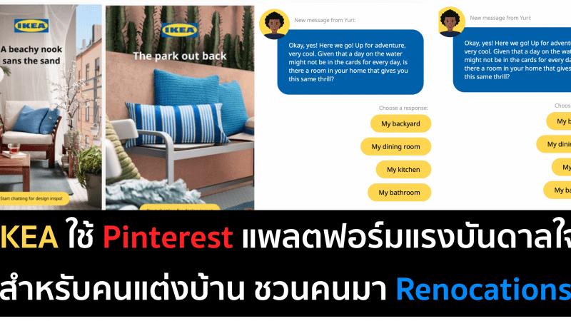 IKEA Renocations ทำ Quiz บน Pinterest แล้วแต่งบ้านสไตล์ Vacation