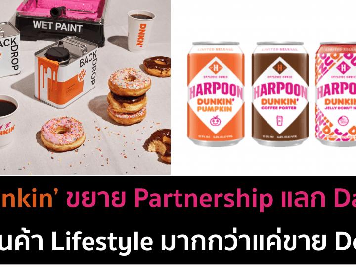 Dunkin' ขยาย Partnerships ขายสีทาบ้าน