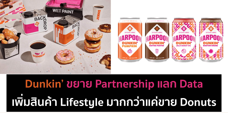 Dunkin' ขยาย Partnerships ขายสีทาบ้าน สร้างจุดยืนเรื่อง Lifestyles
