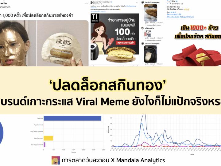 เกาะกระแส Viral Meme ยังไงก็ไม่แป้กจริงหรอ? – Social Listening Tracking