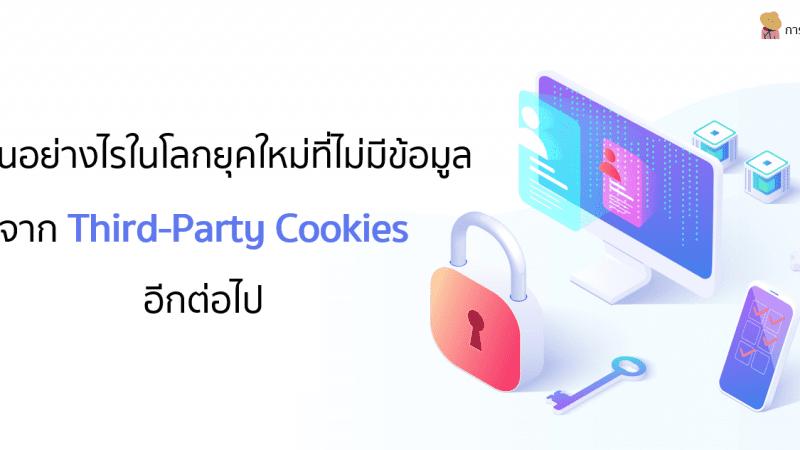 จะเป็นอย่างไรในโลกยุคใหม่ที่ไม่มีข้อมูลจาก Third-Party Cookies อีกต่อไป