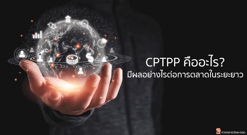 CPTPP คืออะไร? มีผลอย่างไรต่อการตลาดในระยะยาว