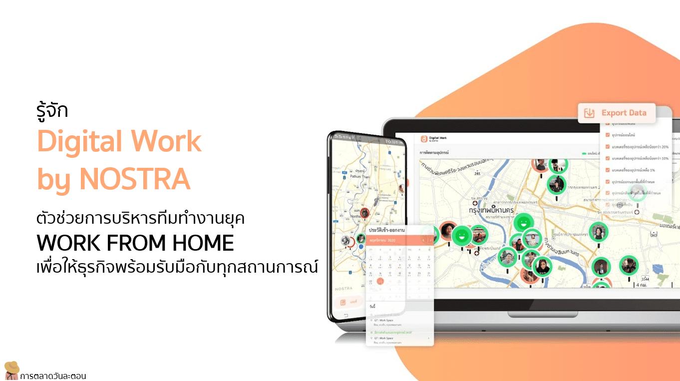 NOSTRA ส่งแอปฯ Digital Work by NOSTRA เพิ่มประสิทธิภาพการทำงาน WFH