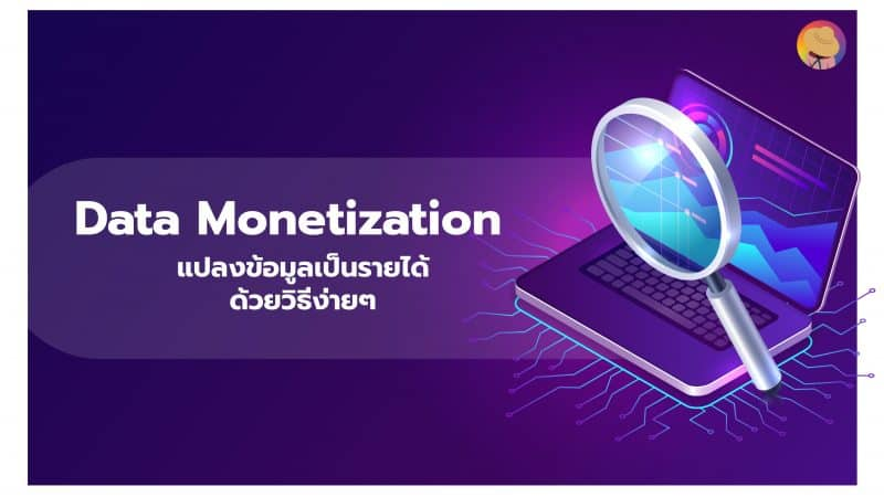 Data Monetization แปลงข้อมูลเป็นรายได้ ด้วยวิธีง่ายๆ