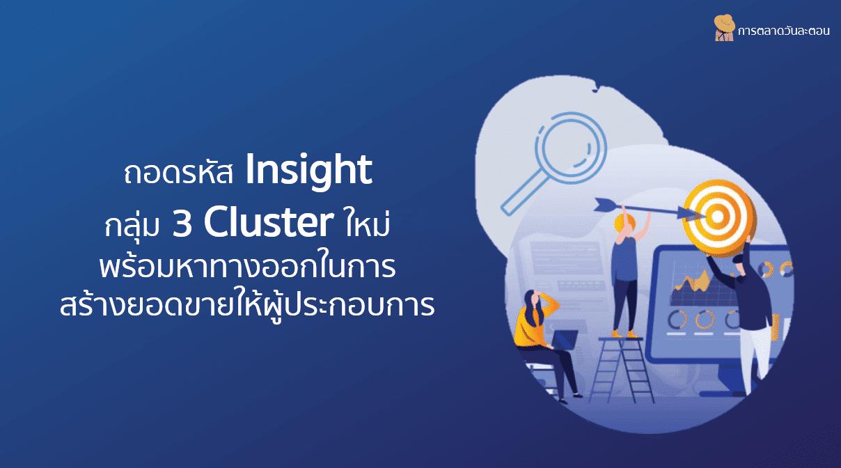 ถอดรหัส Insight กลุ่ม 3 Cluster ใหม่ พร้อมการสร้างยอดขายให้ผู้ประกอบการ