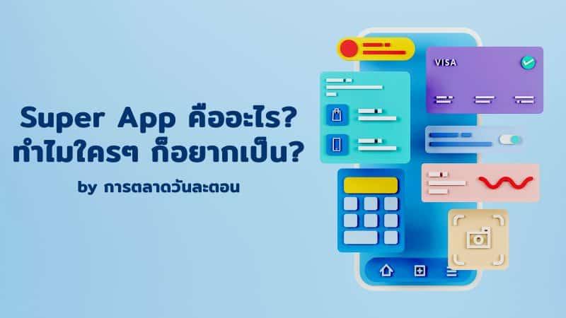 เจาะลึกกลยุทธ์ Super App Strategy เริ่มต้นจากการสะสม User ภายในแอปที่มีมาก แล้วต่อยอดสู่ mini-app หรือ Feature ต่างๆ เพื่อสร้าง Ecosystem