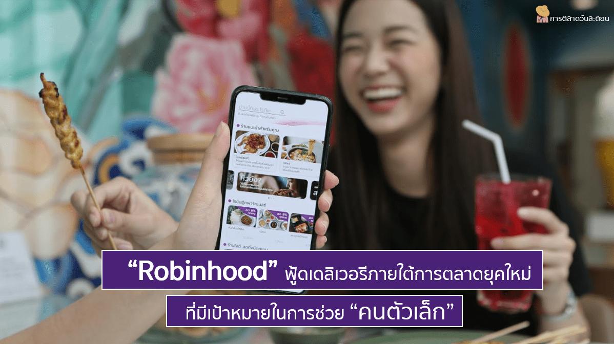 """Robinhood"" ฟู้ดเดลิเวอรีภายใต้การตลาดยุคใหม่ ที่มีเป้าหมายในการช่วย ""คนตัวเล็ก"""