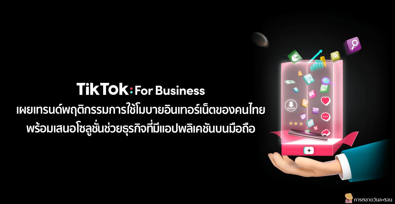 TikTok For Business เสนอโซลูชั่นช่วยธุรกิจที่มีแอปพลิเคชันบนมือถือ