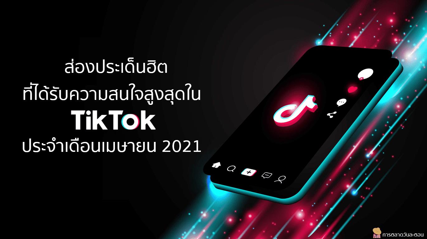 อัปเดต TikTok Trends ประจำเดือนเมษายน 2021