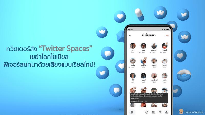 ทวิตเตอร์ ส่ง Twitter Spaces เขย่าโลกโซเชียล ฟีเจอร์สนทนาด้วยเสียงแบบเรียลไทม์!